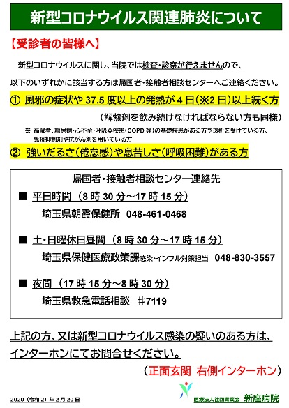 埼玉 感染 症 指定 病院